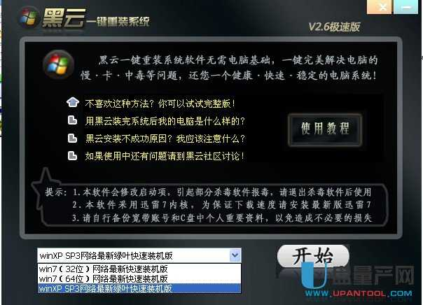 【重装系统软件】黑云一键重装系统V16贡献版