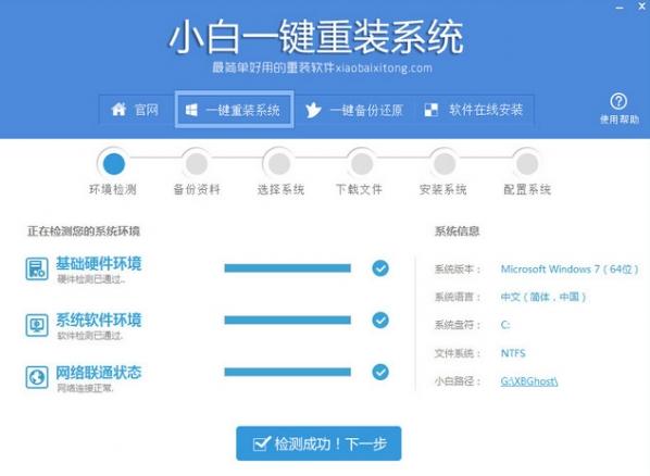 【系统重装】小白一键重装系统V9.7.5精简版