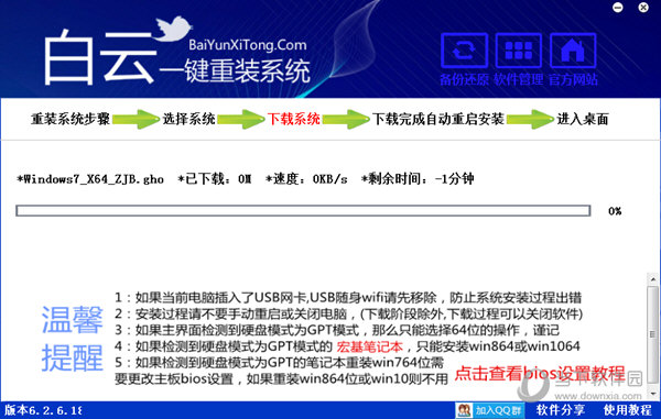 【重装系统】白云一键重装系统V9.8.1简体中文版