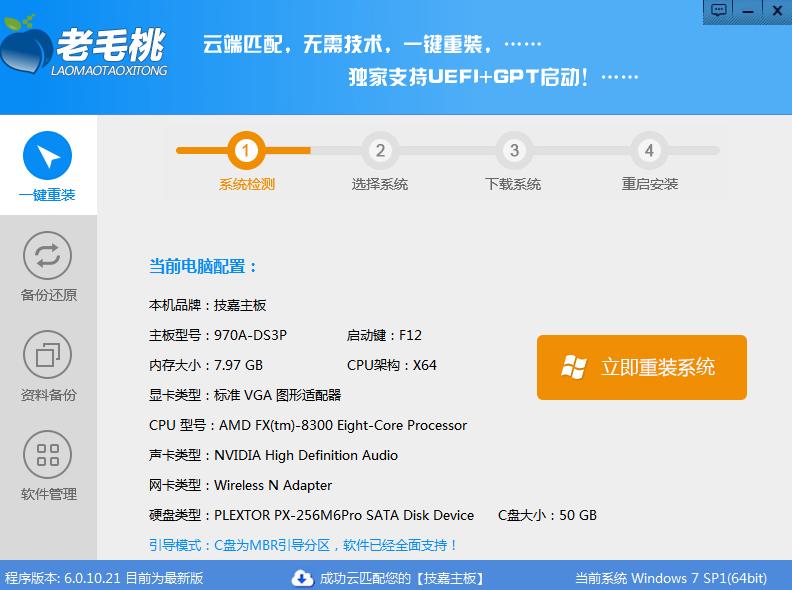 【重装系统软件下载】老毛桃一键重装系统V9.2.2极速版