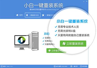 【系统重装】小白一键重装系统V9.8.9高级版