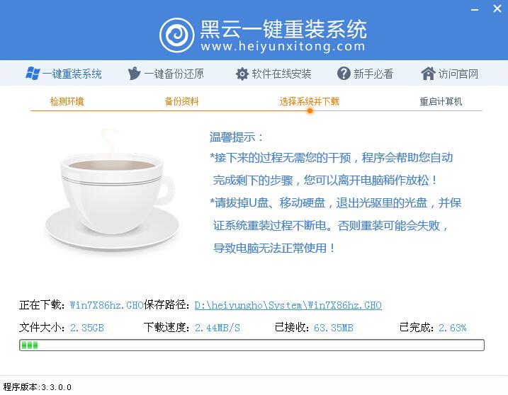 【重装系统软件】黑云一键重装系统V1简体中文版
