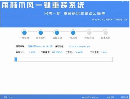 【系统重装下载】雨林木风一键重装系统V9.4.4大众版