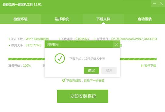 【重装系统】得得一键重装系统V2.0.9简体中文版