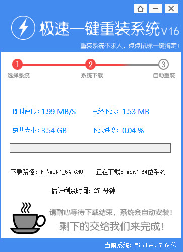 【系统重装下载】极速一键重装系统V7.3.8