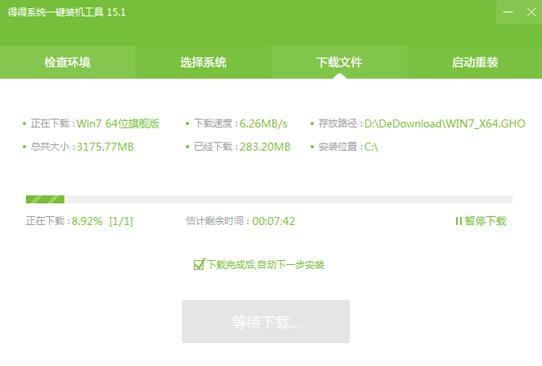 【系统重装】得得一键重装系统V1.8.2绿色版