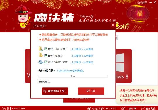 【电脑重装系统】魔法猪一键重装系统V1.5.1简体中文版