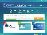 【电脑重装】老毛桃一键重装系统V7.7简体中文版