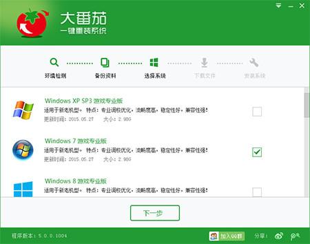 【重装系统软件】大番茄一键重装系统V3.1大众版