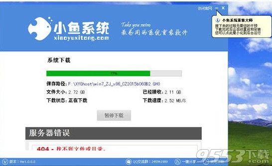 【电脑系统重装】小鱼一键重装系统V5.2.9特别版