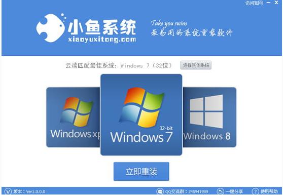 【电脑系统重装】小鱼一键重装系统V5.3.3绿色版