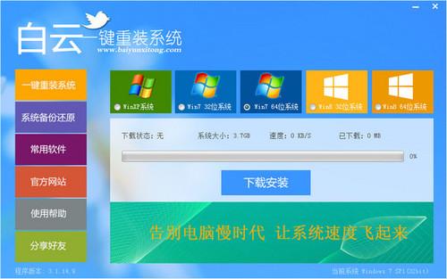 【系统重装下载】白云一键重装系统V7.6.7超级版