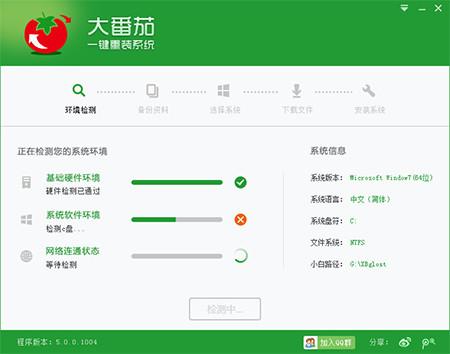 【重装系统软件下载】大番茄一键重装系统V8.1.3抢先版