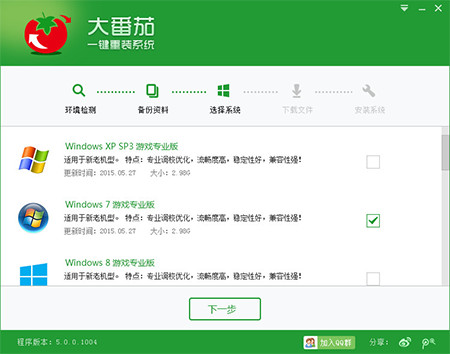 【重装系统软件下载】大番茄一键重装系统V7.9.9大师版