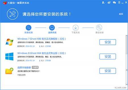 【重装系统软件下载】大番茄一键重装系统V8.1.2修正版