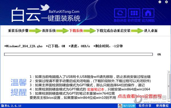 【系统重装下载】白云一键重装系统V7.6.4全能版