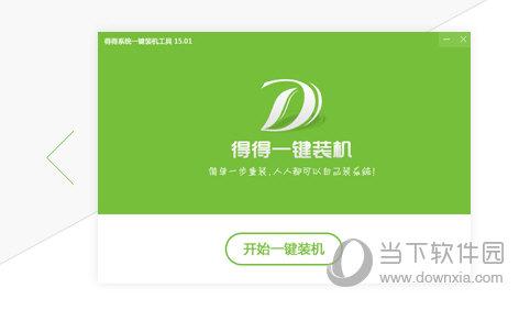 【重装系统】得得一键重装系统V5.2.4简体中文版