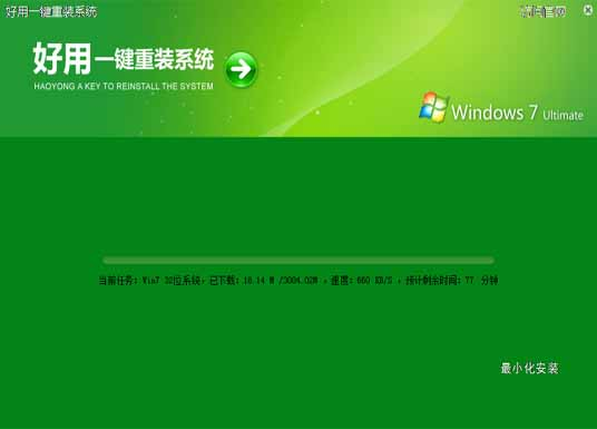 【重装系统软件下载】好用一键重装系统V8.8.2尊享版