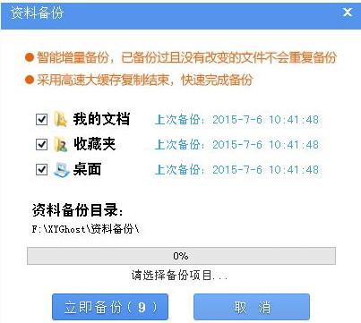 【重装系统软件】小鱼一键重装系统V8.9.9通用版