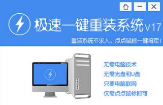 【电脑系统重装】极速一键重装系统V1.7.3大众版