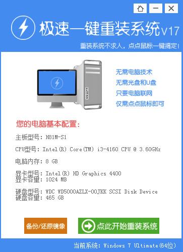 【电脑系统重装】极速一键重装系统V1.7.1安装板