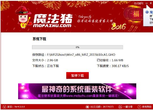【重装系统软件】魔法猪一键重装系统V2.4.1简体中文版