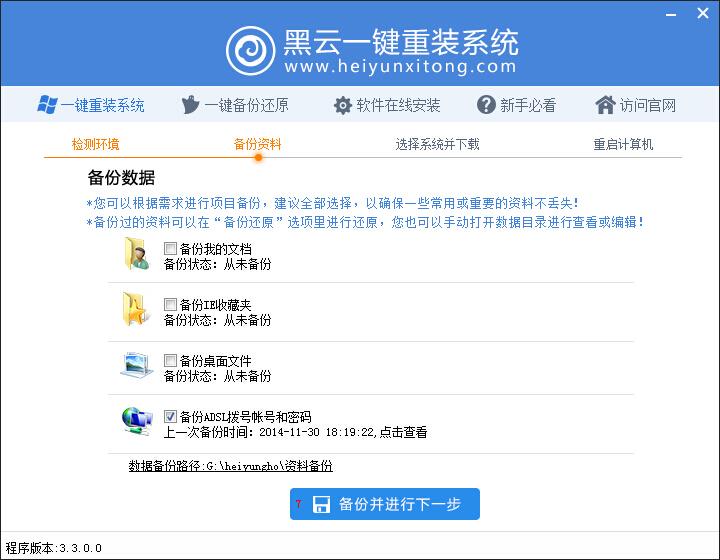 【系统重装】黑云一键重装系统V9.8.7全能版