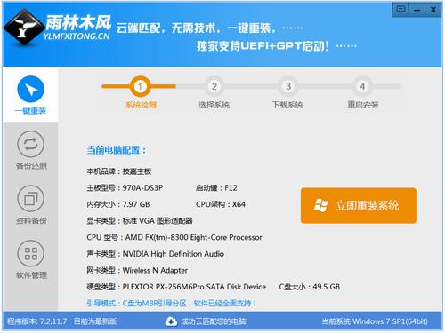 【系统重装下载】雨林木风一键重系系统V7.4.0兼容版