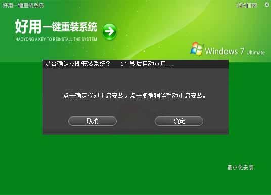 【重装系统软件】好用一键重装系统V20绿色版