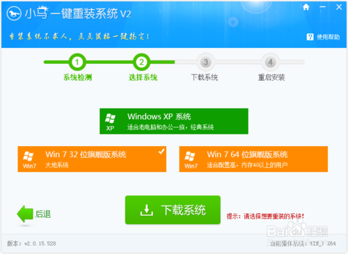 【电脑系统重装】小马一键重装系统V1.2.3简体中文版