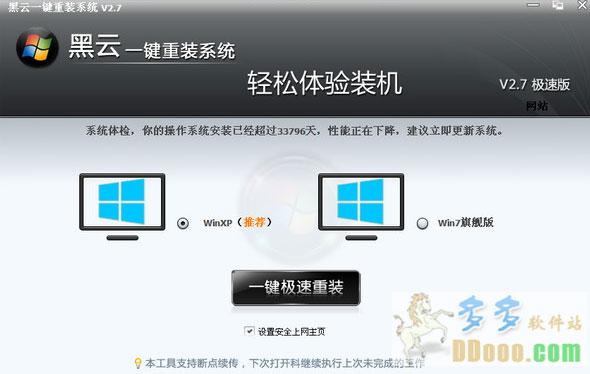 【电脑重装系统】黑云一键重装系统V7.7免费版