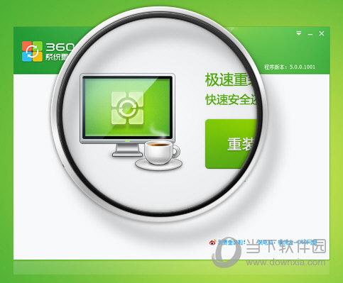 【重装系统】360一键重装系统V2.7特别版下载