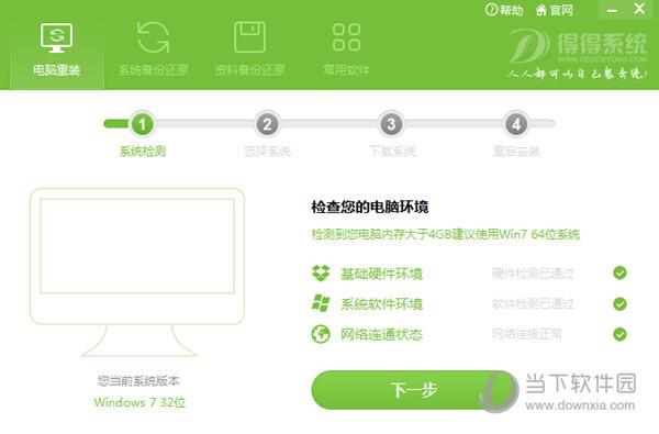 【重装系统】得得一键重装系统官方版V12.9