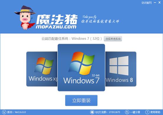 【电脑系统重装】魔法猪一键重装系统V1.7.1贺岁版
