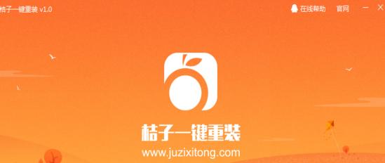 【重装系统】桔子一键重装系统V1.2官方免费绿色版