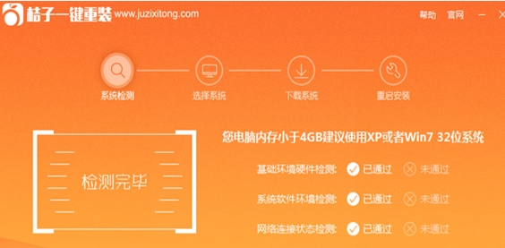 【重装系统】桔子一键重装系统V1.2官方版