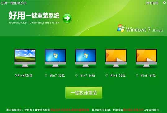 【重装系统软件】好用一键重装系统V4绿色版