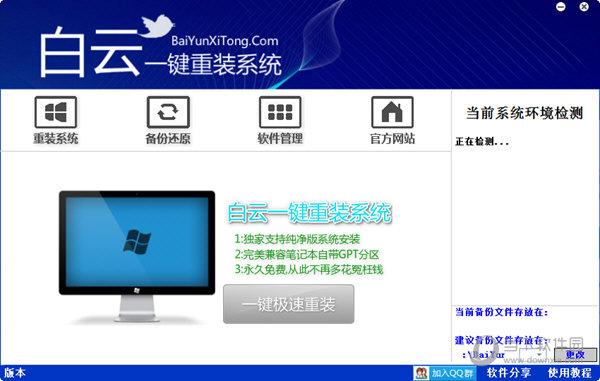 【重装系统软件下载】白云一键重装系统V9.5.1正式版