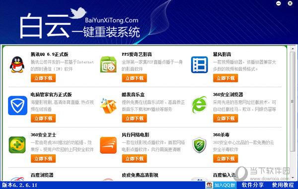 【重装系统软件下载】白云一键重装系统V9.5.0免费版