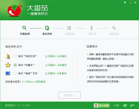 【电脑重装系统】大番茄一键重装系统V9.1.4兼容版