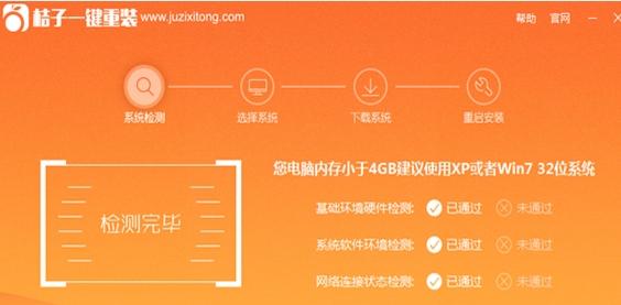 【重装系统】桔子一键重装系统1.20绿色免费版