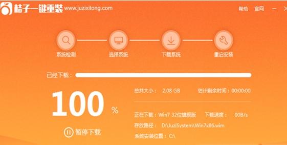 【重装系统】桔子一键重新系统V1.2尊享版