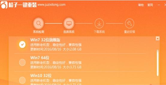 【重装系统】桔子一键重新系统V1.2兼容版