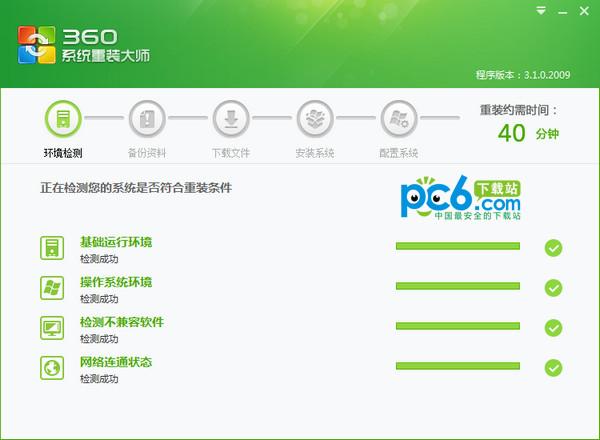 【重装系统】360一键重装系统V5.0.0.1003维护版