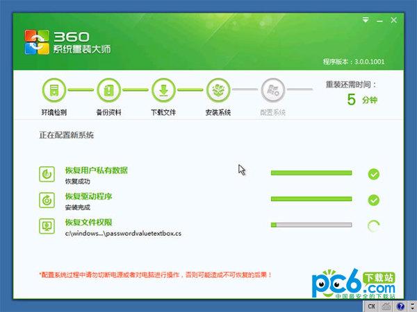 【重装系统】360一键重装系统V5.0.0.1005极速版