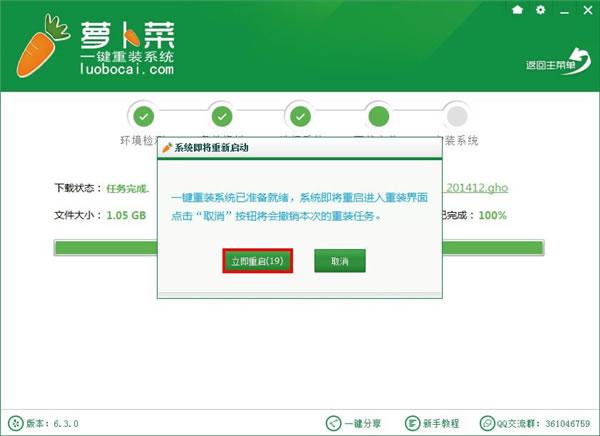 【重装系统】萝卜菜一键重装系统V5.5最新版