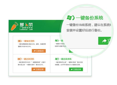【重装系统】萝卜菜一键重装系统V6.4.7安装板