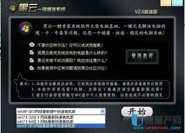 【重装系统】黑云一键重装系统软件V2.0维护版
