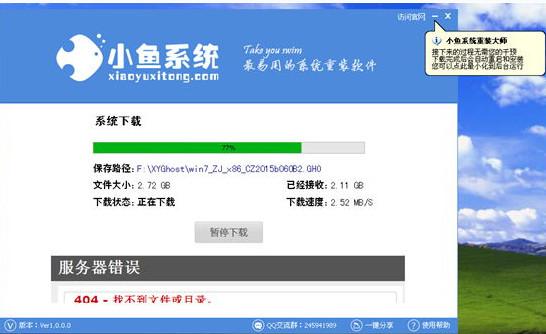 【系统重装】小鱼一键重装系统软件V1.7在线版