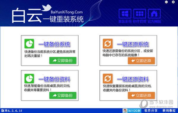 【系统重装】白云一键重装系统软件V6.2.6.18兼容版